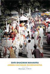 Picture of Shri Bhagwan Mahavira Janma Kalyanak Shobhayatra