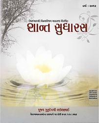 Shant Sudharas
