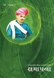 Swadhyaykar Shibir