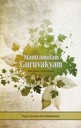 Mantramulam Guruvakyam