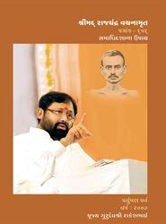 Patrank - 656 (Samadhidashana Upay)