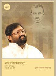 Aank - 21/37: Sarva Jiva prati Maitri