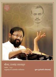 Patrank - 569: <br /> Manushyadeha mein Atmayog Kartavyaroop