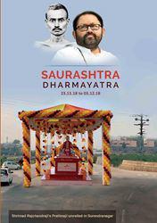Saurashtra Dharmayatra 2018