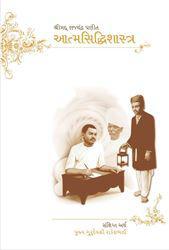 Shri Atmasiddhi Shastra - Sankshipta Arth