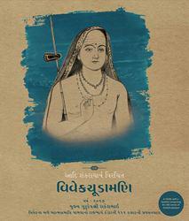 Vivekchudamani