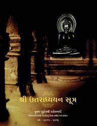 Shri Uttaradhyayan Sutra