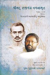 Pravachan Booklet Set 2012