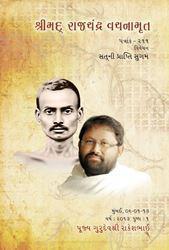 Pravachan Booklet Set 2013