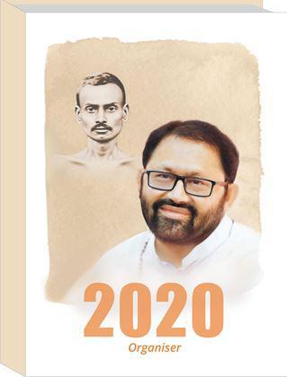 Organiser 2020