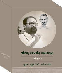 Pravachan Booklet Set 2019 (Gujarati)