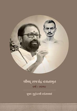 Pravachans on Vachanamrutji - 2019