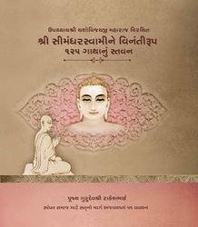 Shri Simandharswamine Vinantiroop 125 Gathanu Stavan